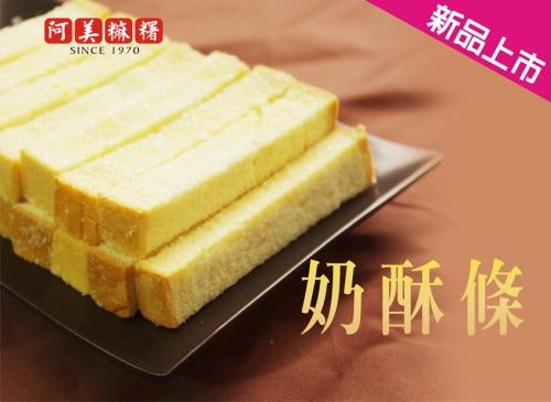 阿美麻糬-奶酥條