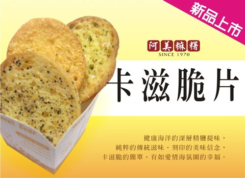 阿美麻糬-卡滋脆片-風味香蒜