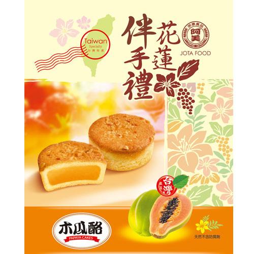 阿美麻糬-木瓜酪